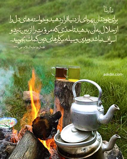 رزق حلال