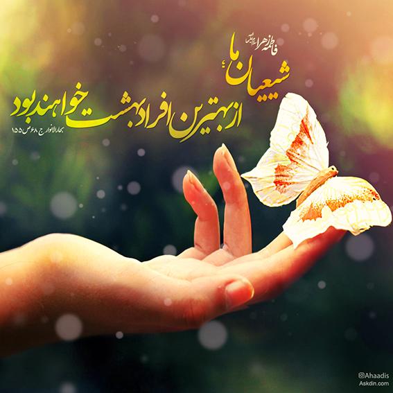 شیعیان و بهشت