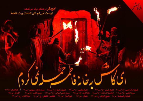 image result for شهادت حضرت زهرا در تاریخ اهل سنت