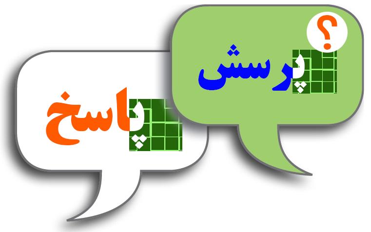 Image result for آیا قرآن به همه پرسش های انسان پاسخ می دهد؟