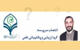 مرکز ملی پاسخگویی - علی احمدی امین