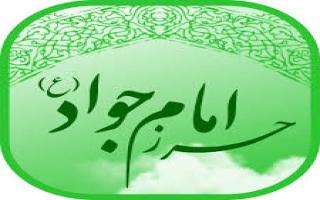 فقه الحدیث، دعا، حرز امام جواد، حرز ابو دجانه، بلا، مریضی های مسری، شرایط و آداب دعا کردن