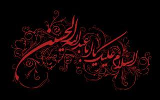 آيا در حديث است كه هركس نام امام حسين(ع) را شنيد بايد گريه كند؟