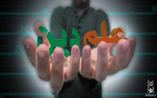 علم و دین، بیماری، دعا، توسل