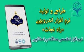 اپلیکیشن راه نجات مرکز ملی پاسخگویی به سوالات دینی
