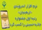 برگزیده شدن نرم افزار اندرویدی اربعینیان در جشنواره جاذبه حسینی