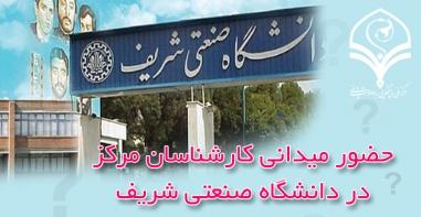 مرکز ملی پاسخگویی - دانشگاه صنعتی شریف
