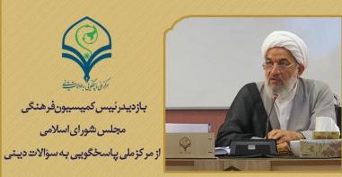 دکترآقاتهرانی - مرکز ملی پاسخگویی به سوالات دینی