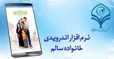 اپلیکیشن خانواده سالم - مرکزملی پاسخگویی
