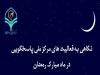 مرکز ملی پاسخگویی - ماه رمضان