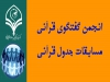 مرکز ملی پالسخگویی - انجمن گفتگوی قرآنی - مسابقه جدول