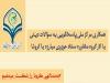 طلاب جهادی مشاور - مرکز ملی پاسخگویی