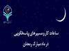 ساعات کار پاسخگویی به سوالات دینی در ماه مبارک رمضان